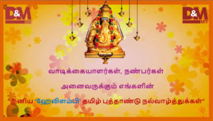 tamil-new-year-banner